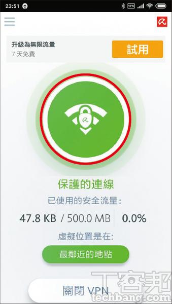 3.按下主畫面�間的Wi-Fi圖示,即可開始透過VPN,用加密流量瀏覽網路,別忘了每次連上公共熱點時,都要記得開啟。