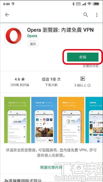 1.首先到Play商店下載Opera瀏覽器,注意App標題後方有「內建免費VPN�樣」,並不是Opera Touch。