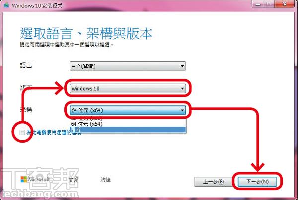 3.取消勾選「為�電腦使用建�的選項」,接著選取要安裝的Windows 10語言和架構,純64位元或兩者都沒關係,再按下一�。