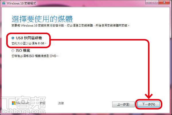 4.於�畫面選擇「USB快閃磁碟機」,並將手上的隨身碟插入電腦,點下一�。注意,用來製作安裝程式的隨身碟將會被清空。