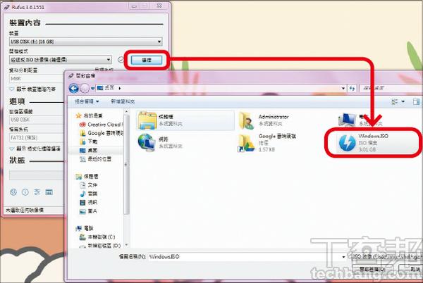 4.再來點「選擇」並找到剛剛從「Media Creation Tool」下載回來的Windows 10 ISO檔。