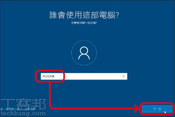 9.再次詢問是否要用微軟帳戶登入時,請選擇「否」,接著輸入這台電腦的使用者名稱,按下一�。