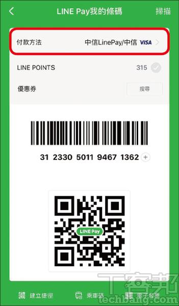 2.驗證密碼後會跳出付款條碼,如果同時使用LINE Pay,則請先點選上方的「付款方法」來切換。
