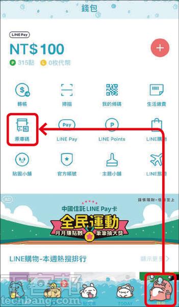 1.首先進入LINE App的「錢包」頁面,接著點擊「乘車碼」。