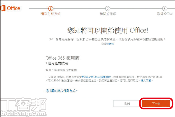 2.微軟提供試用的版本為,完整且免費的30天期限Office 365家用版,再按「下一�」。
