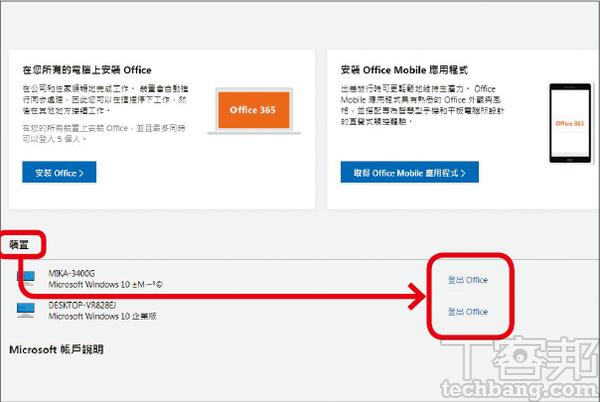 2.往下拉看到「裝置」欄位,就會列出已登入Office 365的PC或Mac裝置,按下「登出Office」來撤銷權限。