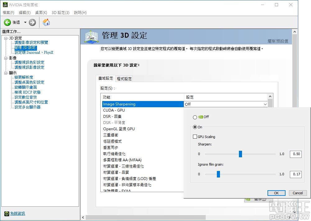 ▲ Image Sharpening 影像銳利整合進入 NVIDIA Control Panel 當�,已全面支援 DirectX 9、11、12 遊戲。