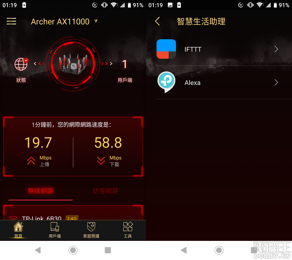 ▲ ArcherAX11000 操作介面同步更改為紅黑配色,支援 IFTTT 與 Amazon Alexa 語音聲控。