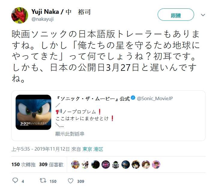 音速小子的日本版預告出來了,但是「我來到地球是為了保護我們的恆星」這是什麼設定?另外,日本上映的時間是3月27日,也太晚了。