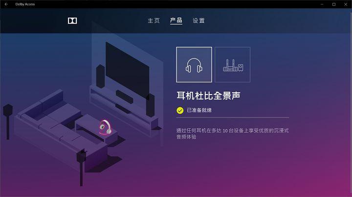 如果想在 PC 上用 A50聆聽Dolby 全景聲,可以到 Microsoft Store 購買並安裝 Dolby Access 應用程式。