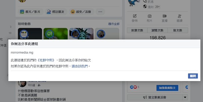 大量媒體文章轉載�臉書封鎖,臉書無差別攻擊開始了嗎?