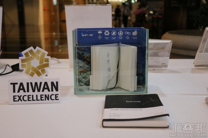台灣龍盟複合材料-防水耐用石頭筆記本系列:號稱最耐用的紙本筆記本,現場展示整本筆記本長時間泡在水裡也絲毫未損!