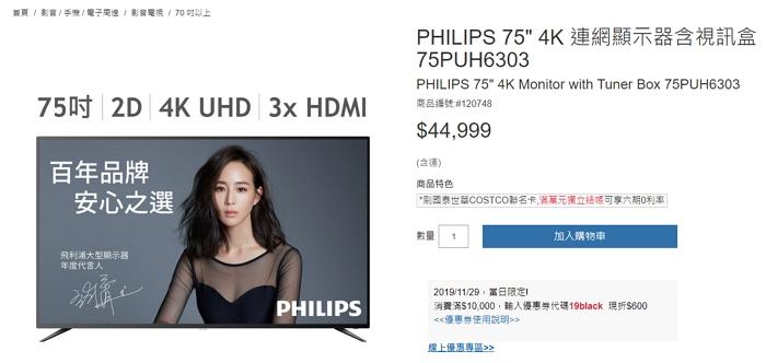 這款電視在好市多線上商城價格約45000元。