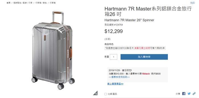 Hartmann 7R Master系列的行李箱都不便宜,我們沒有查到20吋的價格多少,但可參考一下26吋版本的售價。