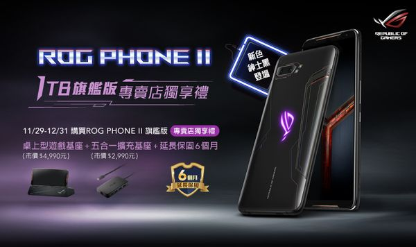 ROG Phone II「紳士黑」(12GB/1TB),建議售價:NT$32,990