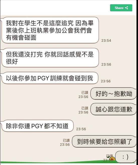 醫科生賣手機遭買家自稱「衛福部心口司」官員要求退貨,嗆「你參加PGY訓練就會遇到我」
