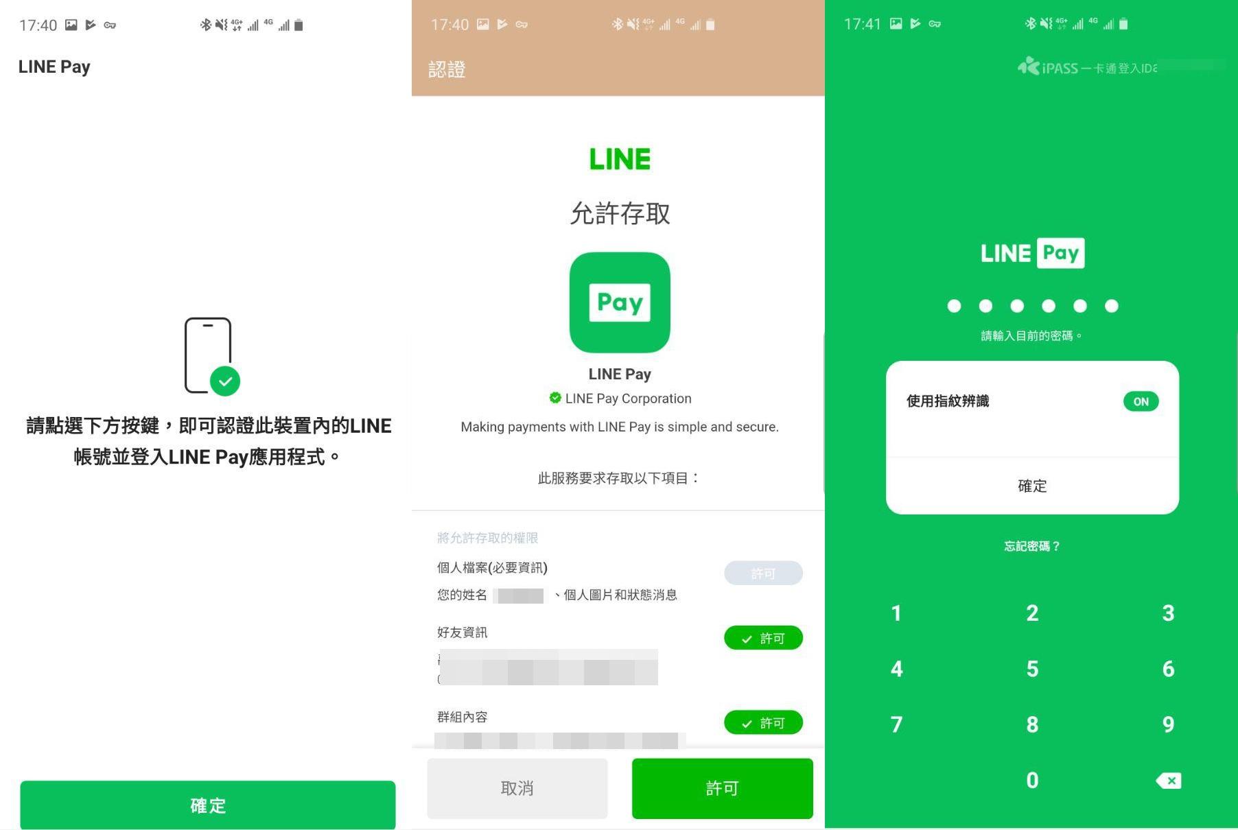 目前 LINE Pay App 還是得與手機的 LINE 連動並認證才能使用,指紋辨識得另外啟用,登入密碼則與 LINE Pay 設定的相同。