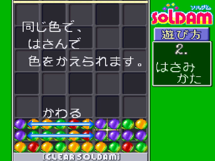 遊戲結合黑白棋的規則,只要落下方塊包圍場�方塊,就能改變其顏色。