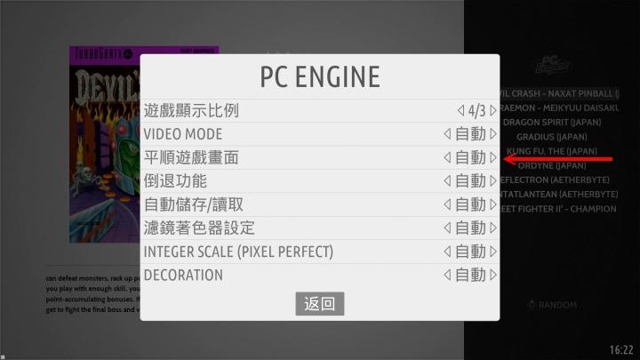 「主選單 -> 遊戲�定 -> 平順遊戲畫面」,�為開啟(On)。開啟後會使用雙線性慮鏡降低畫面鋸齒。