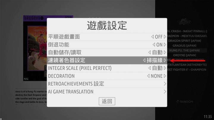 「主選單 -> 遊戲�定 -> 濾鏡著色器�定」,�定為各特效會有不同效果。
