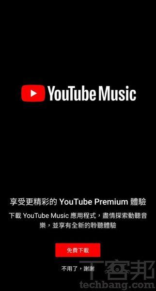不畏市場飽和與強敵環伺,YouTube Music仍然堂堂登台,究竟能獲得多少用戶青睞?
