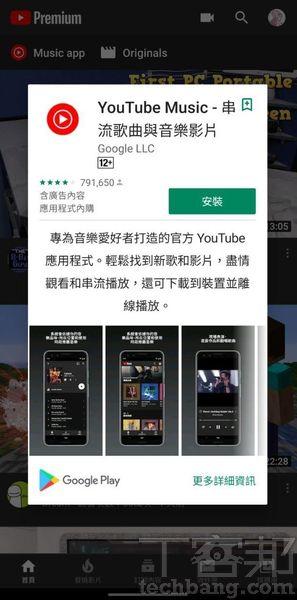 4.含完整Music Premium功能成為YouTube Premium會員後,App還會提醒你,不要忘記去下載YouTube Music,才算是擁有完整體驗。