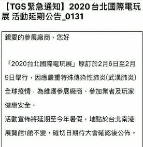 決�大轉彎!台北國際電玩展官方宣布延期,確切時間日後公布