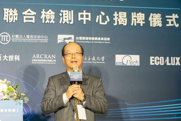 物聯網資安聯合檢測�心成立,引領台灣物聯網裝置接軌國際標準