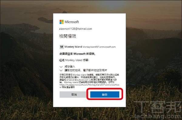 5.收到邀請信的人,打開信內連結並按下「接受」,如果本身沒有Microsoft帳戶的話,仍需要申請一個才可登入Teams。