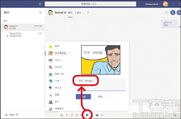 4.貼圖功能除了表情符號與GIF動圖外,也可支援自行輸入文字內容。