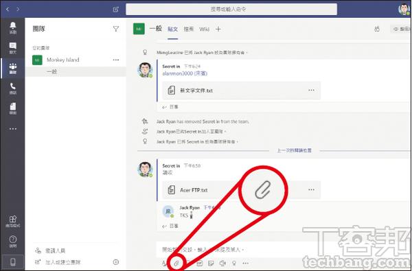 1.在團隊頁面對話框下,按下迴紋針圖示來新增檔案。