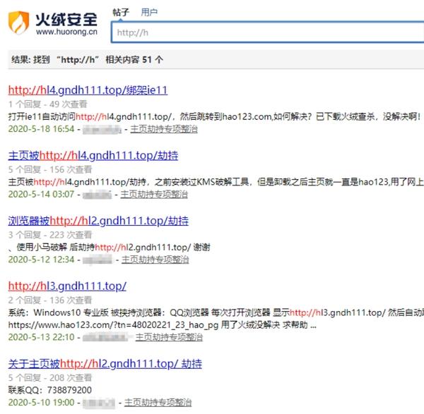 hao123首頁綁架風雲再起,�國安全軟體發現新病毒「麻辣香鍋」結合「激活工具」誘騙消費者自關防毒