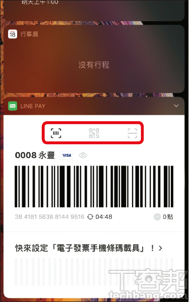 iOS裝置如何�定LINE Pay Widget小工具?