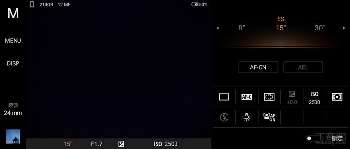 Sony Xperia 1 II 的 Photo Pro 專業模式提供手動調整參數功能,可以調整鏡頭焦距、曝光時間(快門速度)、ISO 值、白平衡等等。