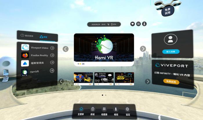 中华电信携手HTC 打造5G新娱乐首创VIVEPORT 内容订阅服务平台整合Hami 应用服务