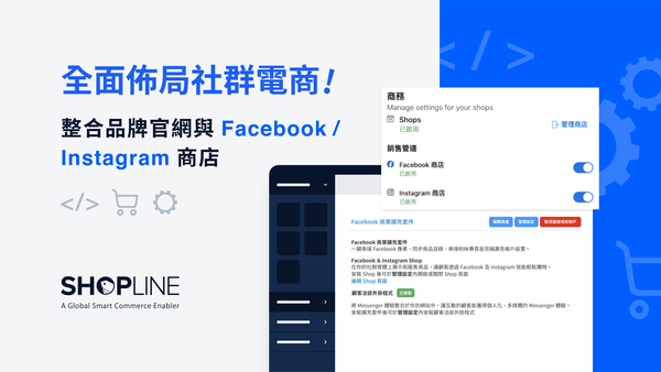 SHOPLINE宣布串接FB Shops與IG購物功能