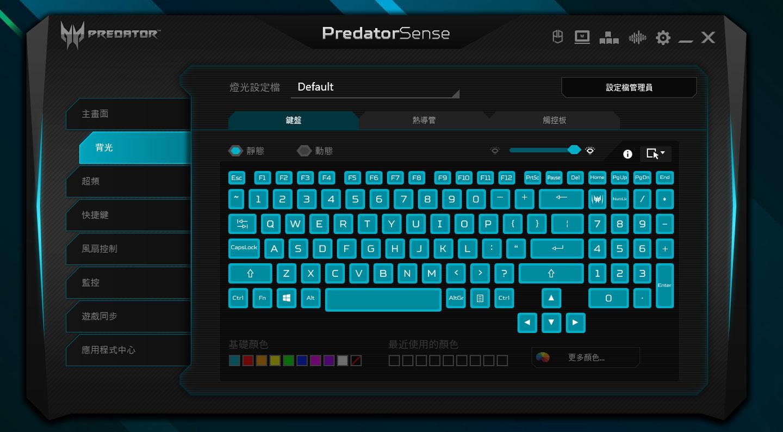 在PredatorSense 也可以調校鍵盤的背光顏色。