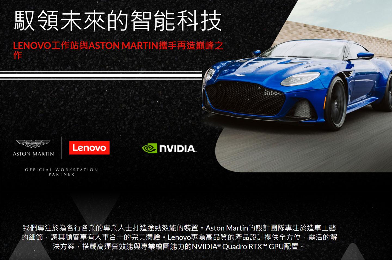 頂級豪華車製造商 Aston Martin 的設計團隊透過效能強悍的 LenovoThinkPadP系列行動工作站來精進造車工藝。