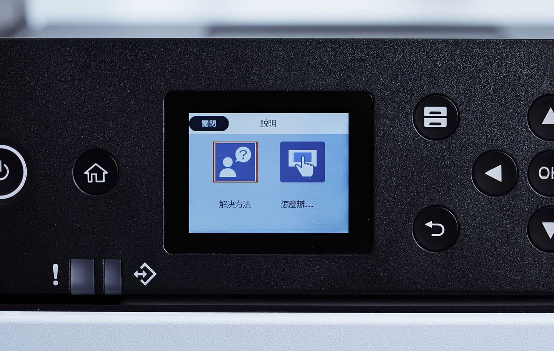 AL-C9500DN 內建了「說明」項目,將常用的操作技巧與問題排除方式明確分類並能輕鬆查詢。
