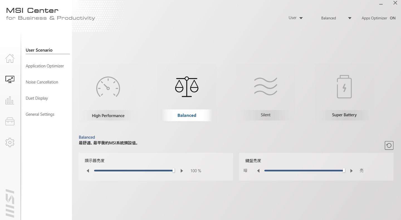 Summit E15 內建了 MSI Center 功能,可供用戶快速進行系統調校與功能設定,在主頁的使用者情境中,提供了四種不同的運行方式讓用戶自由切換。