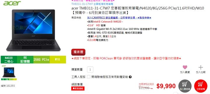 Acer 教育筆電 9,990元預購中!Celeron雙核+ 8GB記憶體、外觀似TravelMate B3