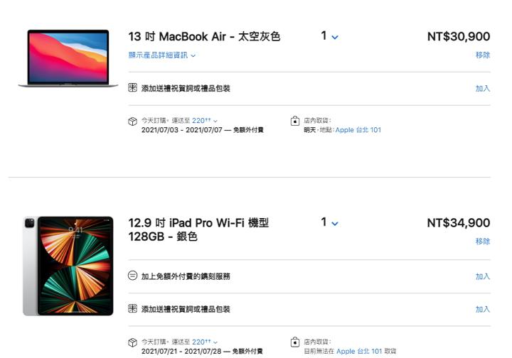 最低階的 M1 版 MacBook Air,配備 8GB 記憶體及 256GB SSD,售價 30,900 元,而最低階的 iPad Pro 12.9 吋,配備 8GB 記憶體及 128GB 儲存空間,售價 34,900 元。