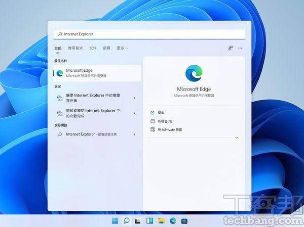 使用者已經無法透過任何傳統方式,啟動 Windows 11�的 Internet Explorer,無論怎麼做都會被強制導引到 Microsoft Edge。