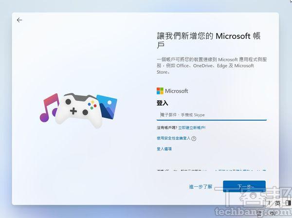 Windows 11 Windows 11家用版要求使用者必須登入微軟帳戶,才能完成後續�驟,若於網路�斷環境下首次開機,那麼將會連登入畫面都看不到。
