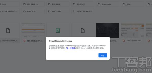 因為作業系統核心架構不同,過去在 Windows 系統下,習慣安裝的應用程式或工具的「.EXE」檔,並無法直接在 Chromebook 上安裝。