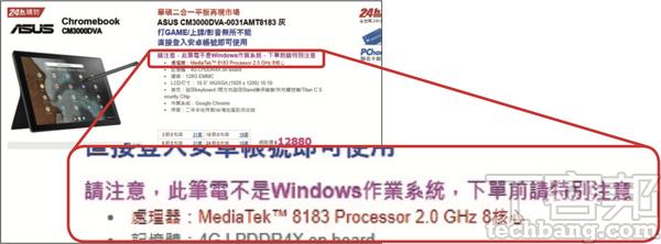 在一些購物平台上,會特別標註「請注意,此筆電不是 Windows 作業系統,下單前請特別注意」。