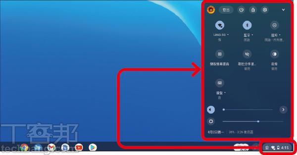 桌面右下方的設定欄,操作介面與 Android 手機的「快速設定」頁面相似。