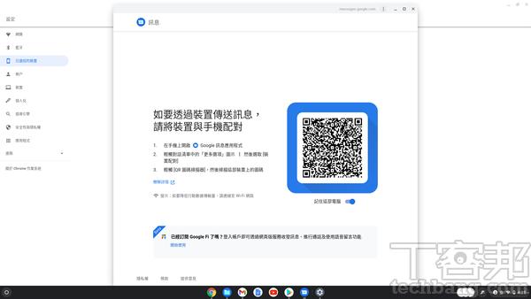 要在 Chromebook 上發送 Android 手機訊息,還必須在設定頁面裡,完成「Message」設定。