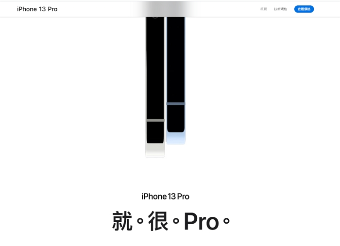 就。很。Pro。 iPhone 13 Pro 官網�文標語怎麼被玩壞了?