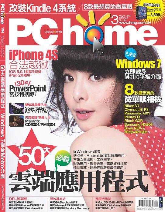 PC home 194期:3月1日出刊、雲端服務50強大集合
